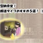 東京の納骨堂おすすめ