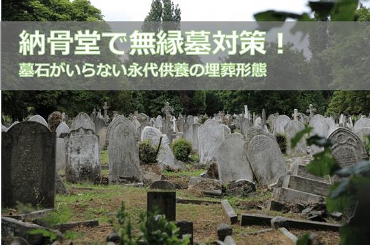 納骨堂,無縁墓,改葬