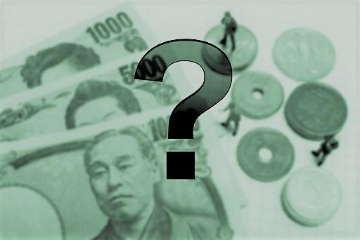 お金の疑問