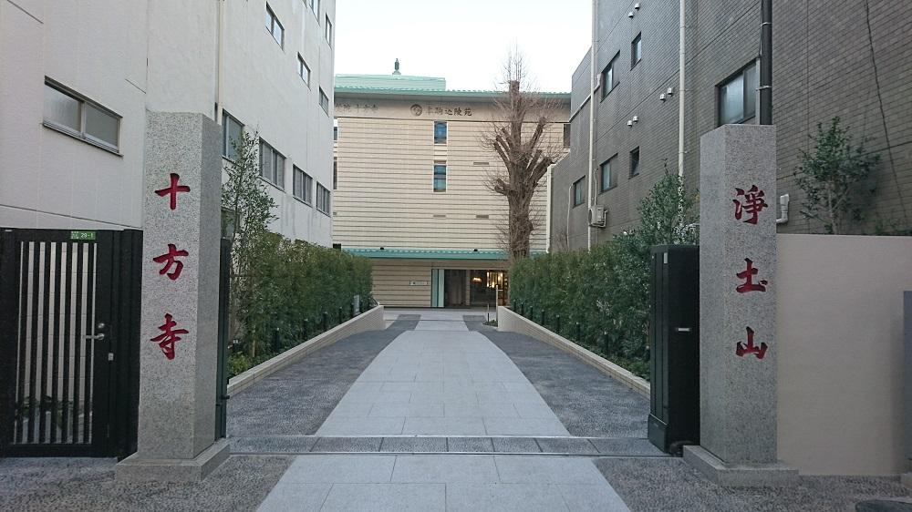 05十方寺入口