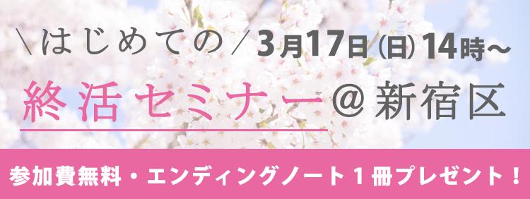 190317_syukatsu_event