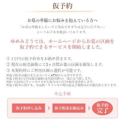 ゆめみどう_感染症対策_公式HP画像