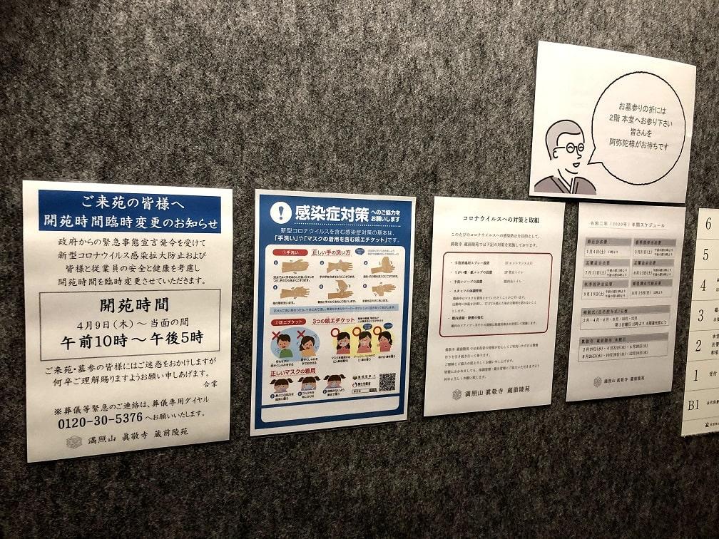 蔵前陵苑エレベーター